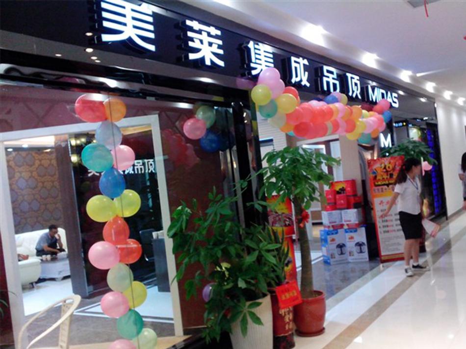 美莱湘潭专卖店