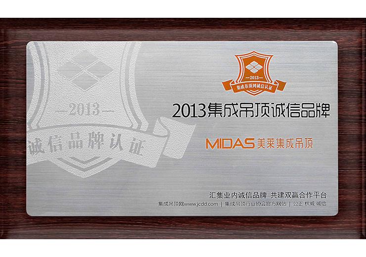 2013诚信品牌认证
