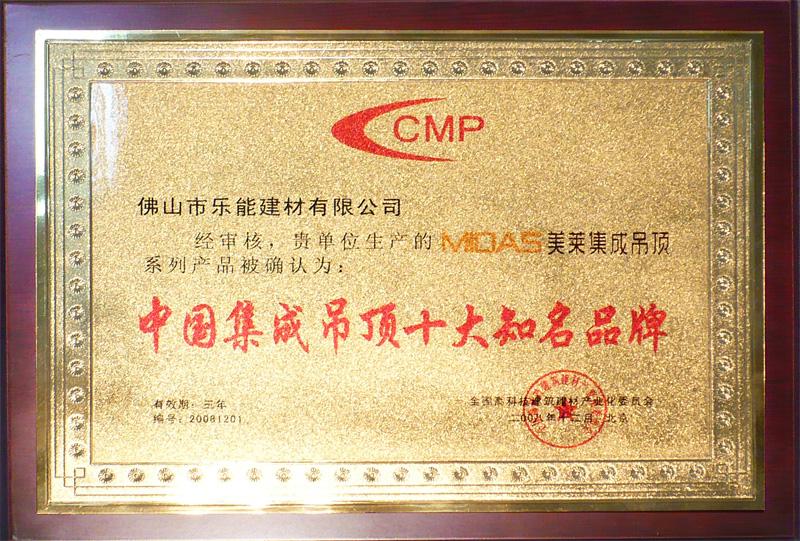 中国集成吊顶十大知名品牌
