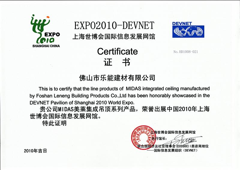 上海世博证书