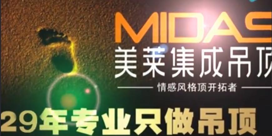 美莱集成吊顶世界纪录LED灯演示视频